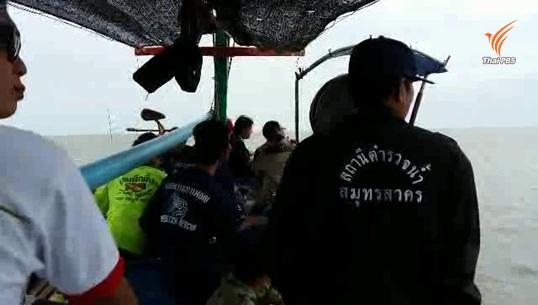 เรือประมงล่มกลางทะเลแหลมผักเบี้ย จ.เพชรบุรี สูญหาย 3 คน