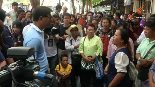 สลากฯ 200,000 เล่มคู่ถูกจองหมดใน 33 นาที-ผู้ค้าอ้างผู้บริหารและพนง.แบงก์กรุงไทยเรียกค่าหัวคิว