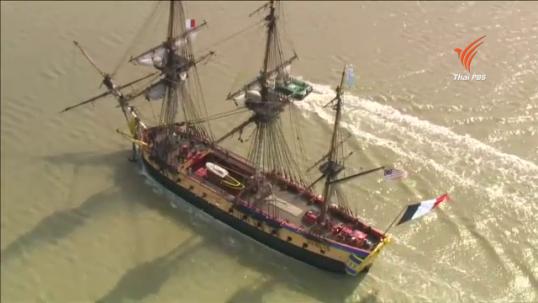 ฝรั่งเศสแล่นเรือรบย้อนยุค ครบรอบ 239 ปีช่วยสหรัฐฯ รบกับอังกฤษจนได้เอกราช