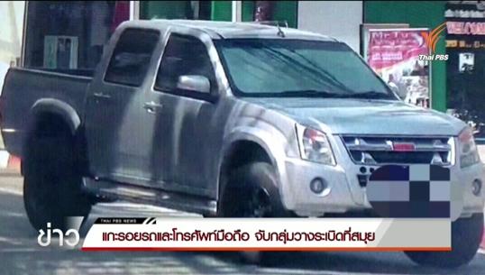 แกะรอยรถยนต์-โทรศัพท์มือถือ จับกลุ่มวางระเบิดที่สมุย