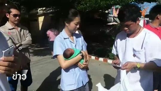 พบทารกถูกทิ้ง จ.นครปฐม ตร.เร่งตามตัวพ่อ-แม่
