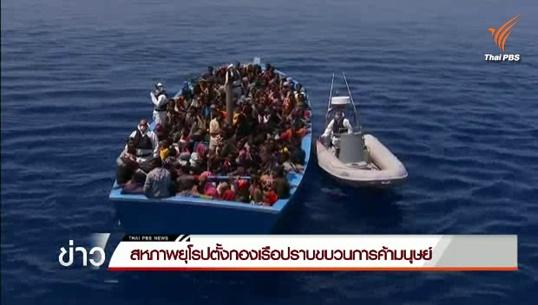 สหภาพยุโรปตั้งกองเรือปราบขบวนการค้ามนุษย์