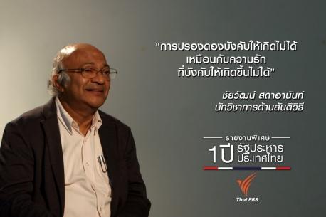 สัมภาษณ์พิเศษ 1 ปี รัฐประหาร | ชัยวัฒน์ สถาอานันท์ : การปรองดองเป็นสิ่งที่บังคับให้เกิดขึ้นไม่ได้