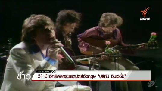 51 ปี อิทธิพลดนตรีอังกฤษ