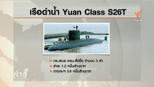 กองทัพเรือเดินหน้าแจงเหตุผลซื้อเรือดำน้ำจีน