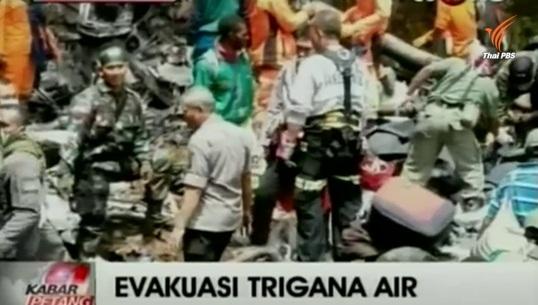 กู้ภัยอินโดฯยุติกู้ศพผู้โดยสาร-ลูกเรือไทรกานา แอร์ เหตุสภาพอากาศเลวร้าย