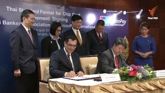 ส.ธนาคารไทย-บ.ยูเนียน เพย์ฯ ลงนาม MOU เปลี่ยนระบบบัตรเอทีเอ็ม-บัตรเดบิต