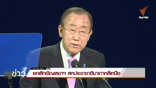 เกาหลีเหนือยกเลิกเชิญเลขาฯองค์การสหประชาชาติเยือนนิคมฯ
