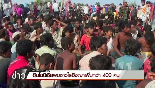 อินโดนีเซียพบชาวโรฮิงญาเพิ่มกว่า 400 คน