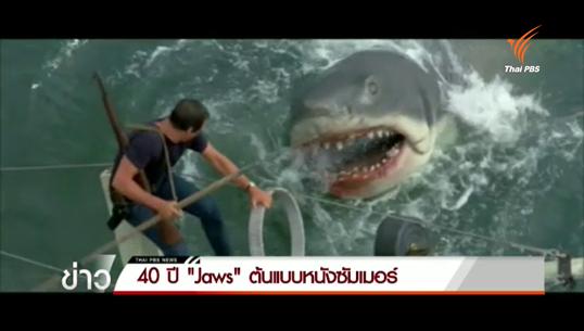 40 ปี หนังฉลาม Jaws ต้นแบบหนังเข้าฉายช่วงซัมเมอร์