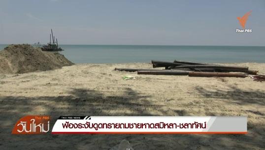 เครือข่ายเยาวชนสงขลายื่นฟ้องระงับดูดทรายถมชายหาดสมิหลา-ชลาทัศน์