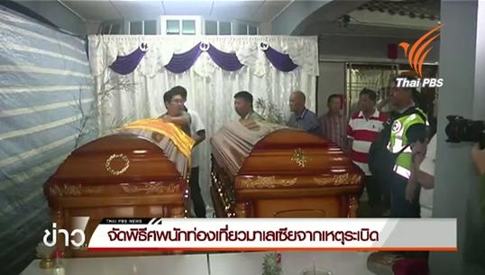 ครอบครัวชาวมาเลเซียจัดพิธีศพให้ผู้เสียชีวิต จากเหตุระเบิดราชประสงค์