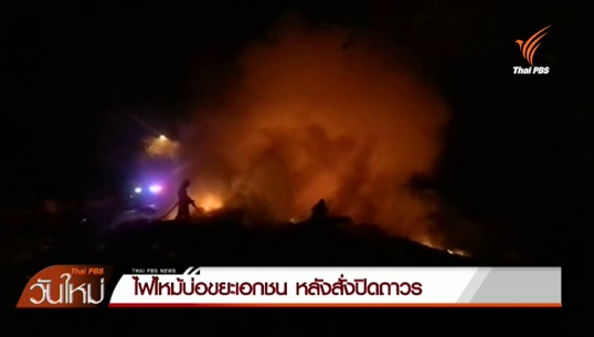 เพลิงไหม้บ่อขยะเอกชน จ.ชลบุรี หลังสั่งปิดถาวร