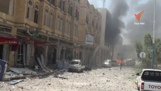ซาอุฯ โจมตีทางอากาศในเมืองหลวงของเยเมน กบฏฮูตีเสียชีวิต-บาดเจ็บจำนวนมาก