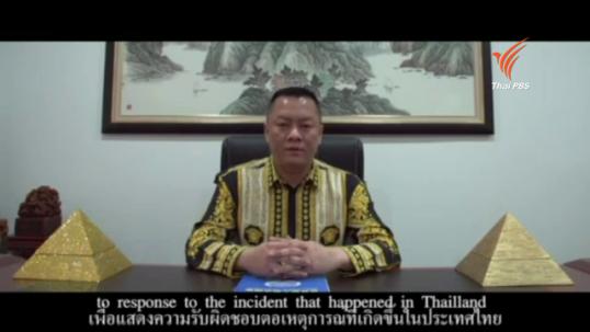 """ผู้บริหาร """"ยูฟัน"""" ในมาเลเซียเตรียมแถลงข่าวชี้แจงข้อพิพาทในไทย"""