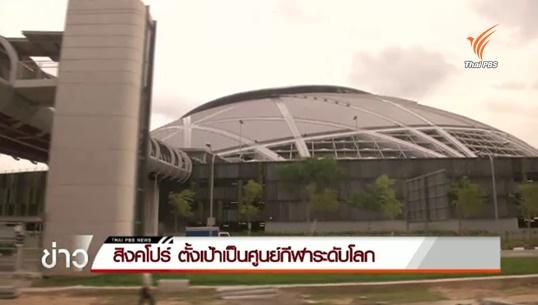 สิงคโปร์ ตั้งเป้าเป็นศูนย์กีฬาระดับโลก
