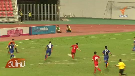 ทีมชาติไทยชุดใหญ่เเพ้เกาหลีเหนือ 0 - 1