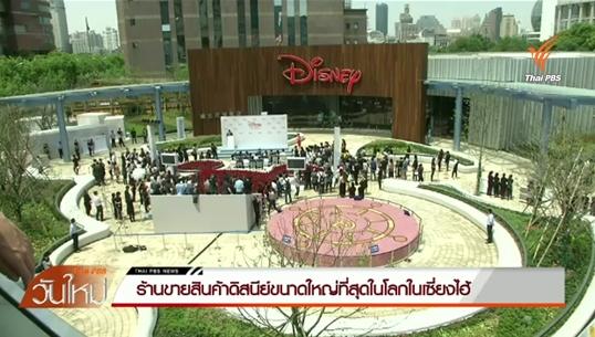 ร้านขายสินค้าดิสนีย์ขนาดใหญ่ที่สุดในโลกในเซี่ยงไฮ้