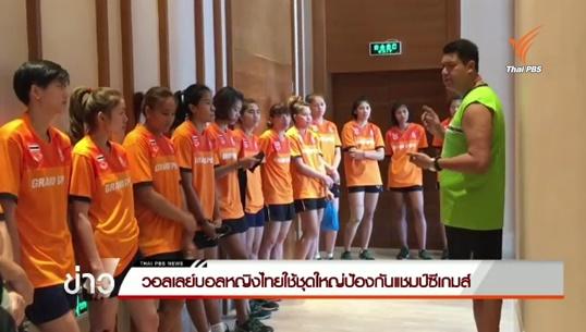 วอลเลย์บอลหญิงไทยใช้ชุดใหญ่ป้องกันแชมป์ซีเกมส์