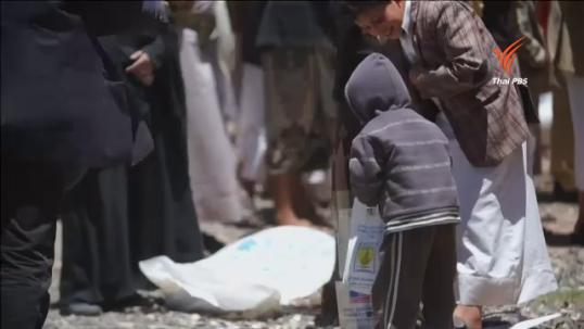 """""""ยูเอ็น"""" เรียกร้องหยุดยิงในเยเมนให้นานขึ้น"""