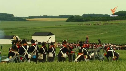 200 ปี วันปราชัยจักรพรรดินโปเลียน