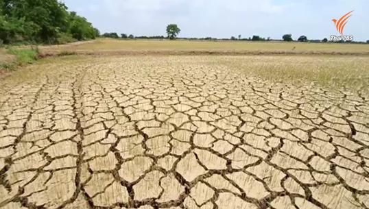 กรมบัญชีกลางระดม 18 กองทุน 13,400 ล้านบาท ช่วยเกษตรกรช่วงภัยแล้ง