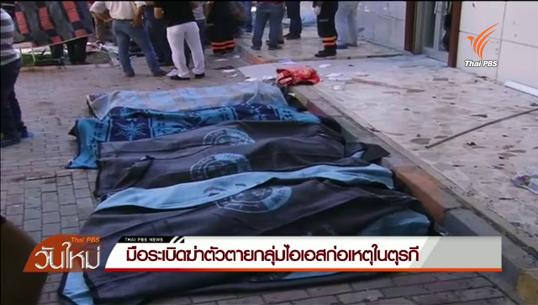มือระเบิดฆ่าตัวตายโจมตีเมืองซูรุคของตุรกี เสียชีวิตกว่า 30 คน
