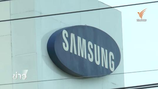 หอการค้าเชื่อซัมซุงลดพนักงานไม่กระทบศก. เกือบ 3 พันรายแห่สมัครโรงงานใหม่