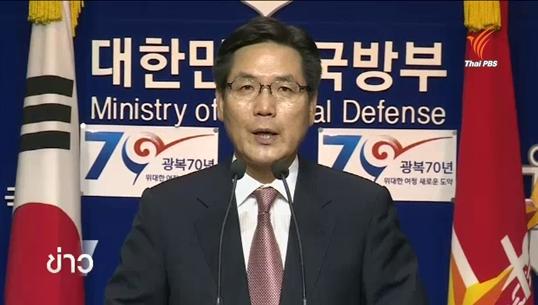 เกาหลีใต้เตรียมพร้อมขั้นสูงสุด รับมือเส้นตายเกาหลีเหนือยิงขีปนาวุธ