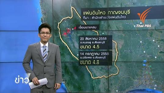 วิเคราะห์แผ่นดินไหว จ.กาญจนบุรี จากแนวรอยเลื่อนเจดีย์สามองค์-ศรีสวัสดิ์