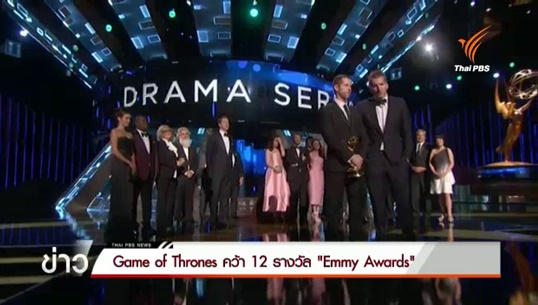 Game of Thrones ทำสถิติคว้ารางวัลสูงสุดตลอดกาลเวที Emmy Awards
