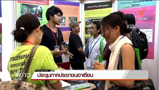 เริ่มแล้วประชุมภาคประชาชนอาเซียน 2015 ที่กัวลาลัมเปอร์