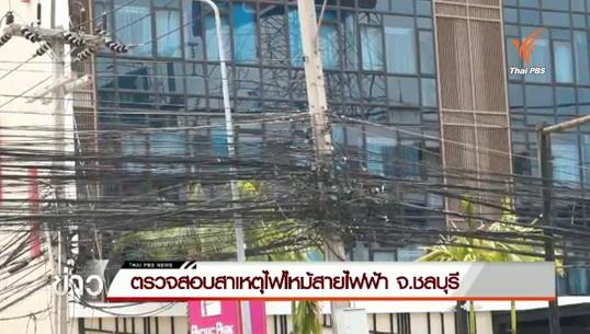 กฟภ. เผยเหตุไฟไหม้สายไฟฟ้า จ.ชลบุรี เกิดจากไฟฟ้าลัดวงจร