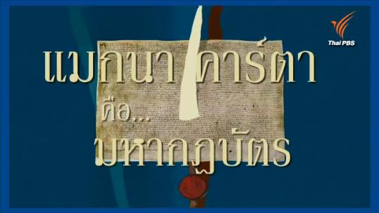สารคดีพิเศษ 800 ปี แมกนา คาร์ตา 83 ปี ประชาธิปไตยไทย (ตอน 2) :