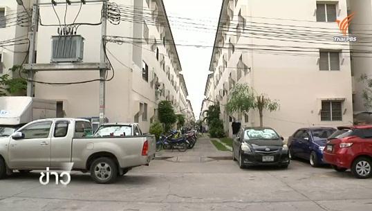 ชาวชุมชนร่มเกล้าหาทางป้องกันการถูกโจรกรรมรถยนต์