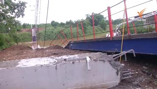 ฝนตกหนักทำสะพานแขวน จ.พิจิตร ถล่ม - จนท.ห้ามประชาชนเข้าพื้นที่