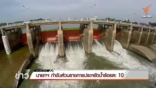 นายกฯสั่งหน่วยราชการลดใช้น้ำลงร้อยละ 10 เตรียมศึกษาวิธีผันน้ำจากฝั่งตะวันตกมาใช้
