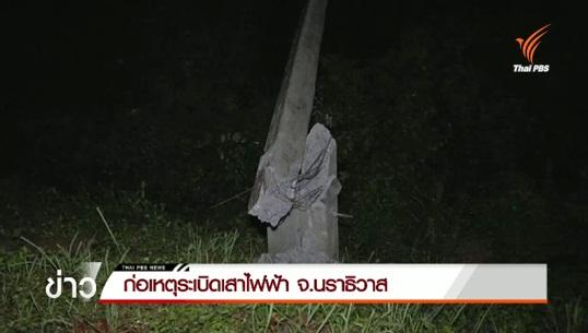 ลอบวางระเบิดเสาไฟฟ้ารอยต่อ 2 หมู่บ้าน จ.นราธิวาส