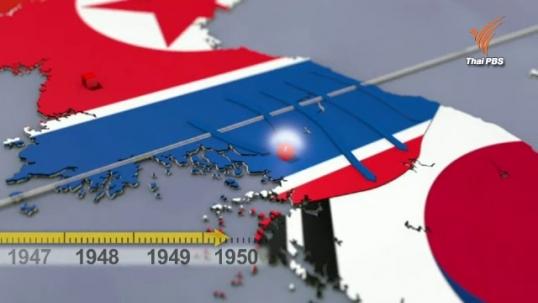 ชมกราฟฟิกย้อนอดีตเกาหลี-ทำไมจึงแยกเป็น 2 ฝ่าย