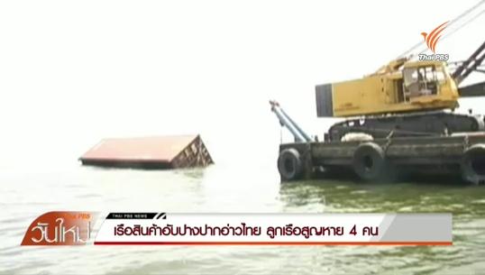 กู้ตู้คอนเทนเนอร์เรือสินค้าอับปางปากอ่าวไทย ยังไม่พบลูกเรือที่สูญหาย 4 คน