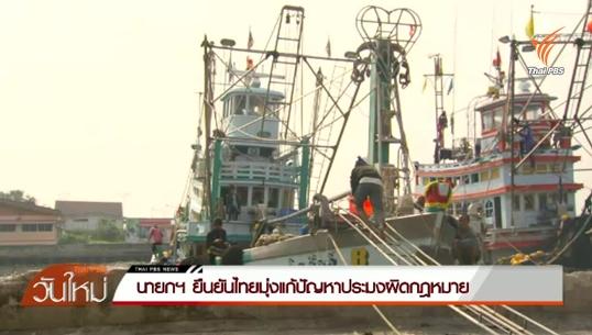 นายกฯ ยืนยันไทยมุ่งแก้ปัญหาประมงผิดกฎหมาย