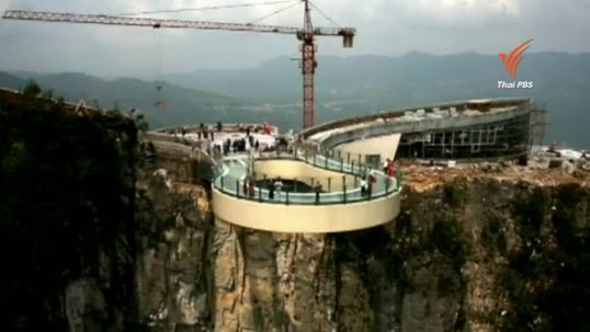 จีนเตรียมเปิดทางเดินกระจกลอยฟ้าริมหน้าผายาวที่สุดในโลก