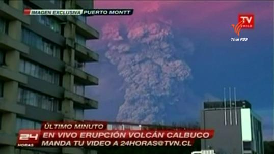 เกิดเหตุภูเขาไฟระเบิดรุนแรงทางตอนใต้ของชิลี ทางการเร่งอพยพประชาชน
