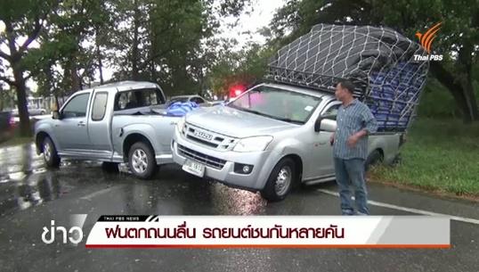 ฝนตกถนนลื่น ทำให้รถยนต์ชนกันหลายคันใน จ.ประจวบคีรีขันธ์