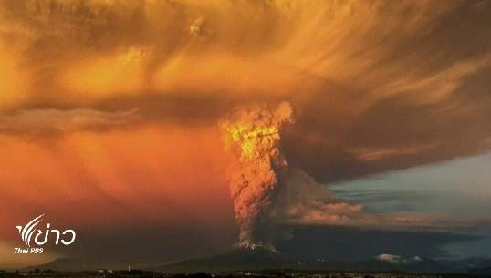 ภูเขาไฟคัลบูโกระเบิด ชิลีประกาศภาวะฉุกเฉิน