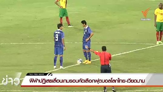ฟีฟ่าปฏิเสธเลื่อนเกมรอบคัดเลือกฟุตบอลโลกไทย-เวียดนาม