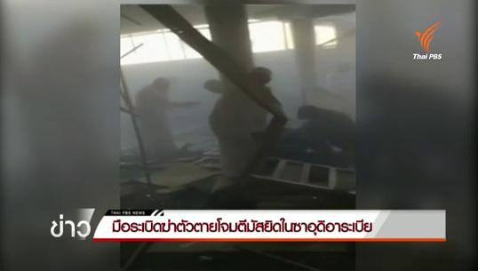 มือระเบิดฆ่าตัวตายโจมตีมัสยิดในซาอุดิอาระเบีย