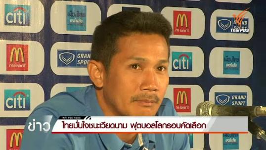ไทยมั่นใจชนะเวียดนาม ฟุตบอลโลกรอบคัดเลือก