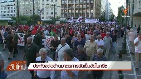 กรีซประท้วงระลอกใหม่ ประชาชนฮือต้านสภารับมาตรการรัดเข็มขัดเพิ่มจากเจ้าหนี้