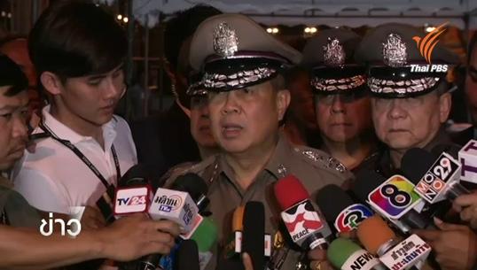 ผบ.ตร.ชี้รู้เบาะแสขบวนการวางระเบิดแยกราชประสงค์-คาดบางส่วนยังอยู่ในไทย